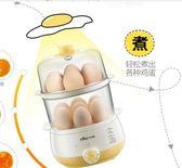 雙12購物節Bear/小熊 ZDQ-A14R1蒸蛋器雙層定時迷你煮蛋自動斷電大容量 夢依港igo