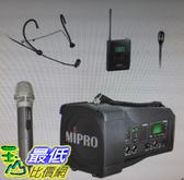 [COSCO代購]  W118590 MIPRO 單頻道超迷你無線喊話器MA-100SB 全配超值組
