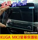 FORD福特【KUGA MK3螢幕保護貼】2020-2021年KUGA專用 9H鋼化膜 酷卡中控保護膜 8吋主機導航貼