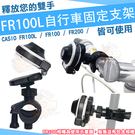 CASIO FR100L 配件 FR100 FR200 背包固定支架 背包支撐架 支架 背包帶轉接支架 背包夾 固定夾 360度