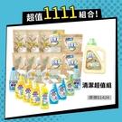 【雙11限定】家庭清潔超值組買再贈白熊洗碗精1瓶
