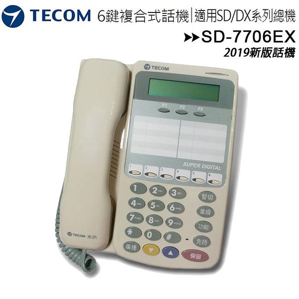 【新版】TECOM 東訊 SD-7706E X 六鍵複合式話機◆替代SD-7506D SD7531D DX-9706D