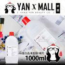 贈-胎盤皂|現貨供應|中永 絲蛋白晶凍面膜 補充瓶 (1000ml/瓶) ❤ 妍選