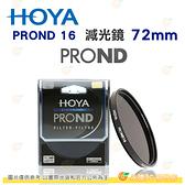 日本 HOYA PROND 16 ND16 72mm 減光鏡 減四格 4格 ND減光 濾鏡 公司貨