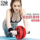 健腹輪男士家用健身運動器材腹肌輪滾輪瘦肚子收腹器虐腹機 JD4588【123休閒館】