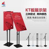 kt板展架斜面指示牌海報架立式廣告架易拉寶制作展板展示架x展架WY【快速出貨全館八折】
