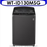 《結帳打9折》LG樂金【WT-ID130MSG】13公斤變頻洗衣機