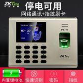 考勤機中控智慧員工上下班打卡簽到指紋識別移動便攜充電式 JD3727【3C環球數位館】-TW