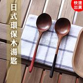 現貨-日式環保木湯匙 日式湯匙 原木湯匙 勺子 餐具【B014】『蕾漫家』