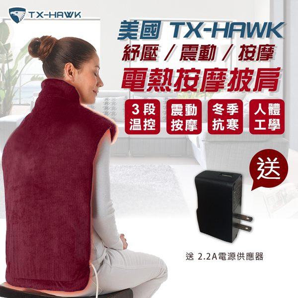 [年終拼業績] 美國TX-HAWK 震動按摩肩頸隨行電毯 [購物台熱銷](再送3A插頭, 價值280元)