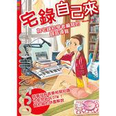 小叮噹的店-581700 宅錄自己來 為宅錄初學者編寫的錄音導覽