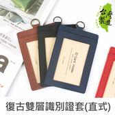 珠友NA-20071 (直式) 復古雙層識別證件套/識別證套/出入証套/工作證套/票卡夾/萬用票夾/卡套
