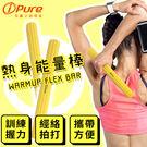 Yoga i-pure 熱身能量棒-黃色...
