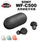 [贈7-11 50元卡] SONY 索尼 真無線 藍牙耳機 WF-C500 C500 支援APP 可調音質 EQ 防水 可單耳使用 公司貨