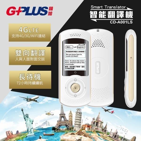 【南紡購物中心】GPLUS 積加 速譯通4G/WiFi 雙向智能翻譯機 公司貨