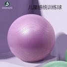 瑜伽球 早教健身加厚防爆觸感大龍球寶寶感統訓練兒童瑜伽球平衡球TW【快速出貨八折搶購】