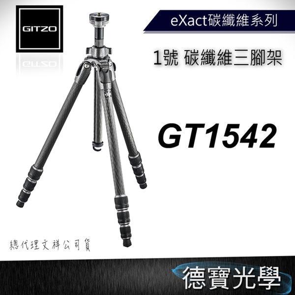 Gitzo GT1542 eXact GT經典系列 1號四節頂級腳架 碳纖維三腳架 全展高度159cm 文祥公司貨 下殺超低優惠