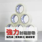 透明 膠帶(48mm)超黏 強韌 文具膠帶 封箱膠帶 膠帶 打包膠帶 TAT01空間特工
