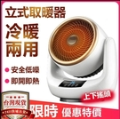 110V暖風機 電暖器 加熱取暖器 冷暖兩用(三擋調節) 即開即熱 加熱器 低噪靜音 搖頭暖風扇