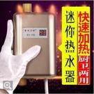 台灣110V現貨 即热式电热水器电热水龙头厨房速热快速加热迷你小厨宝 青木鋪子