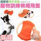 寵物玩具 寵物訓練棉繩飛盤 互動玩具 寵...