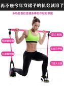 瑜伽普拉提棒家用多功能拉力器健身器材瘦肚子女性彈力帶彈力繩男