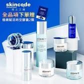 買 Skincode 全品項► 贈Skincode極緻賦活時空膠囊 2顆 (效期至2021.03)