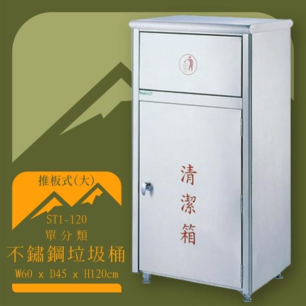 【台灣製造】ST1-120 不鏽鋼清潔箱(大) 推板式 附不鏽鋼內桶 垃圾桶 不鏽鋼垃圾桶 回收桶