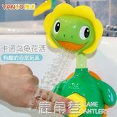洗澡玩具 寶寶洗澡玩具噴水花灑烏龜向日葵男女孩兒童戲水沐浴嬰兒浴室玩具『鹿角巷』