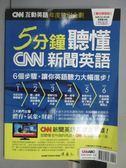 ~書寶 書T6 /語言學習_QNW ~CNN 互動英語年度特別企劃5 分鐘聽懂CNN 新聞英語_ 附光碟