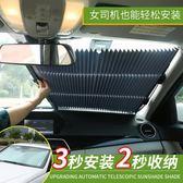 汽車防曬隔熱遮陽擋自動伸縮前擋風玻璃遮陽板車內側車窗前檔窗簾 名創家居館DF
