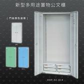 【辦公收納專區】大富 HDF-SC-014 新型多用途公文櫃 組合櫃 置物櫃 多功能收納櫃 辦公櫃 公司
