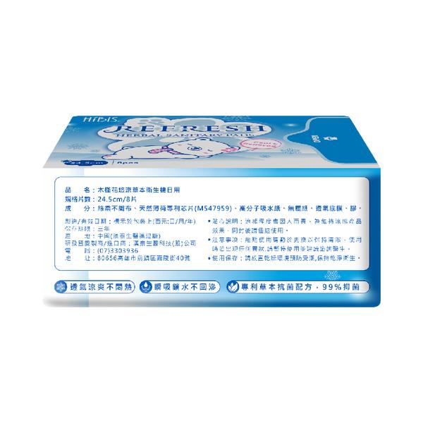 木槿花悠涼草本涼感衛生棉日用 24.5cm 8片【康是美】