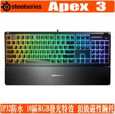 [地瓜球@] 賽睿 SteelSeries Apex 3 RGB 鍵盤 薄膜 防水 IP32 電競