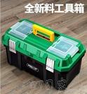 工具箱 家用工具箱 多功能維修大號手提式電工五金車載工業級整理收納盒 盯目家