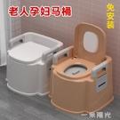 專用成人便攜馬桶男女臥室防臭尿桶室內大人孕婦老人可移動坐便器 一米陽光