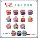 CIAO〔多樂米濃湯貓罐,14種口味,80g,日本製〕(一箱24入)