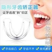 牙齒矯正器鋼絲夜間地包天固定兒童齙牙學生正畸神器成人反頜牙套 造物空間