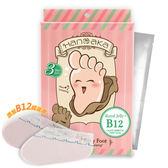 HANAKA 花戀肌 B12粉潤脫胎煥足膜一對入 ◆86小舖 ◆