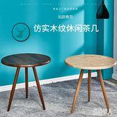 北歐小圓茶幾客廳邊桌簡約洽談桌現代圓形休閒咖啡桌小戶型實用桌 PA6213『紅袖伊人』
