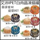 *WANG*【24罐】IPET艾沛 鼎食-白肉晶凍貓罐85g 全貓 成貓 幼貓適用 (5種口味隨機出貨)
