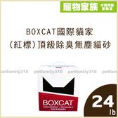 寵物家族-BOXCAT國際貓家(紅標)頂級除臭無塵貓砂 24lb
