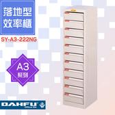 🗃大富🗃收納好物!A3尺寸 落地型效率櫃 SY-A3-322NG 置物櫃 文件櫃 收納櫃 資料櫃 辦公 多功能