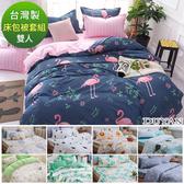 天絲絨雙人床包被套四件組-多款任選 台灣製