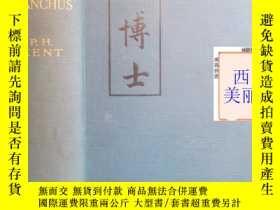 二手書博民逛書店【罕見】甘博士 PASSING OF THE MANCHUS 1