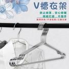 【V槽衣架】40cm sus304不鏽鋼曬衣架 304不銹鋼實心晾衣架 凹槽成人衣架