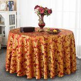 桌布婚慶餐廳飯店茶幾餐客廳圓形大圓桌布藝台布 父親節禮物