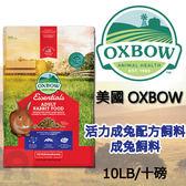 《美國OXBOW》活力成兔飼料 - 成兔飼料 (10磅)