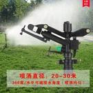 一寸搖臂草坪灑水器360旋轉噴頭園林澆水農用噴灌溉綠化噴霧淋菜