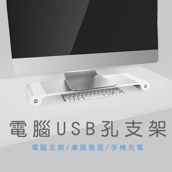 電腦USB支架 可充電 UBS孔 方便 收納 高質感【CS001】桌電 筆記型電腦 NoteBook